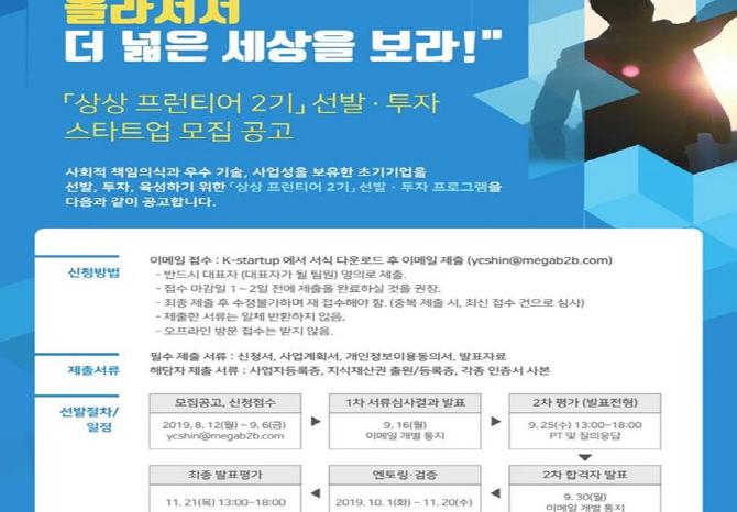 """상상이비즈 """"신기술 스타트업 투자 모집""""..9월 6일까지 서류 제출"""