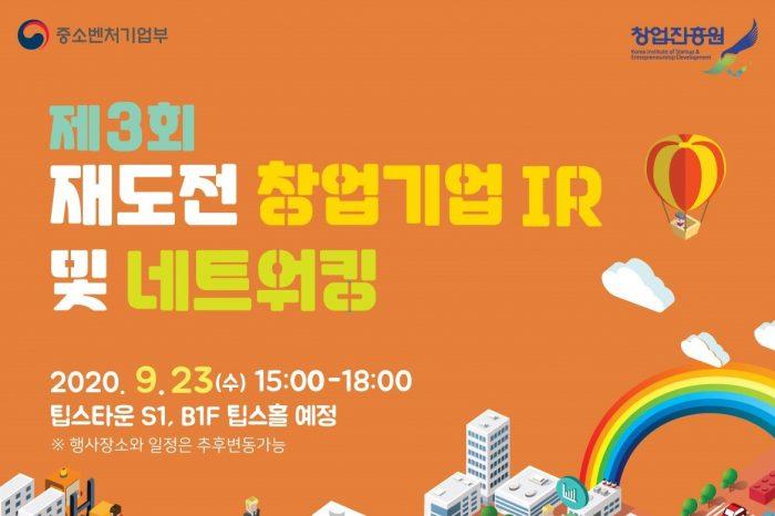 제3회 재도전 창업기업IR피칭 및 네트워킹 개최