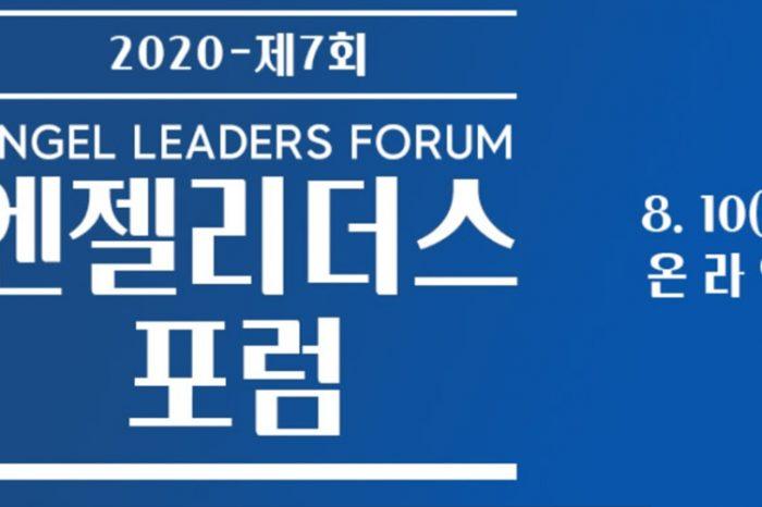 2020년 제7회 엔젤리더스 온라인포럼' 개최
