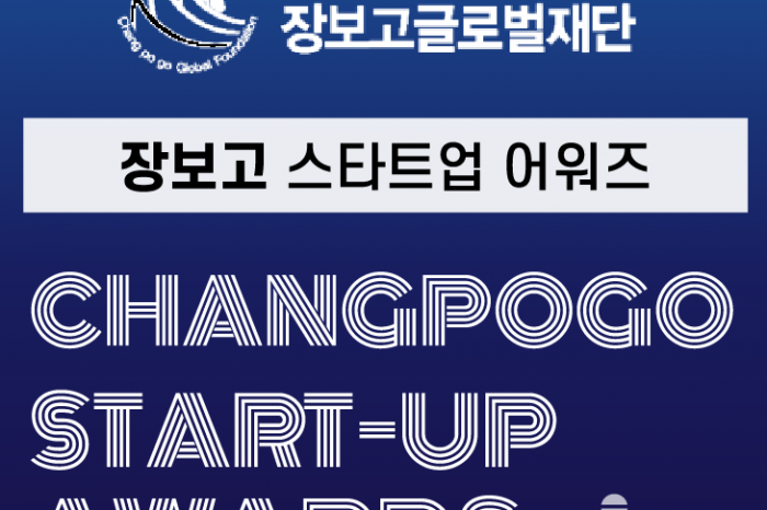 장보고글로벌재단 제1회 Start-up Awards 개최