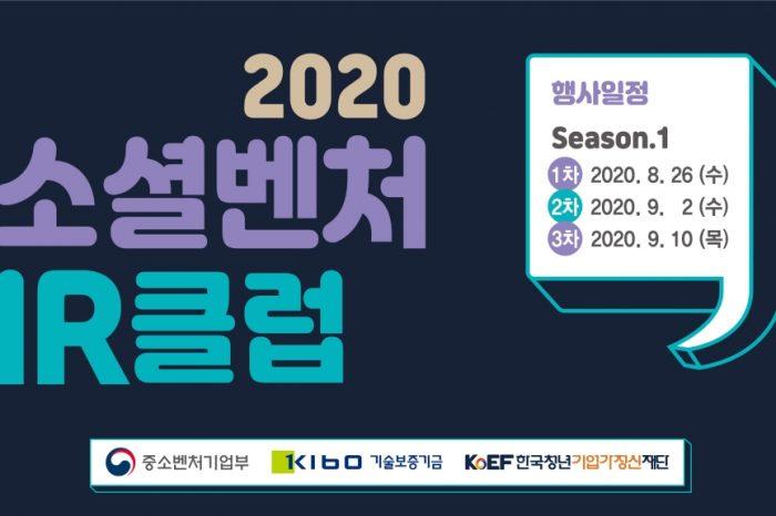제 1회 2020 소셜벤처 IR클럽 개최