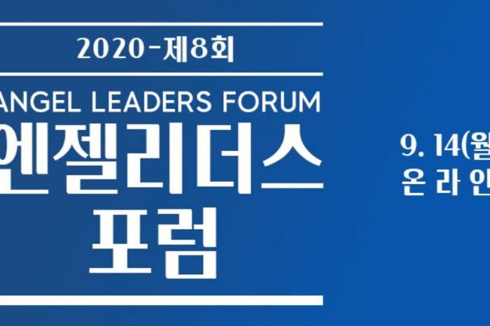 2020-제8회 엔젤리더스 온라인 포럼 개최
