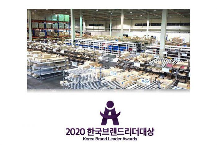 로지비, 2020 한국브랜드리더대상  이커머스 풀필먼트 부문 대상 수상