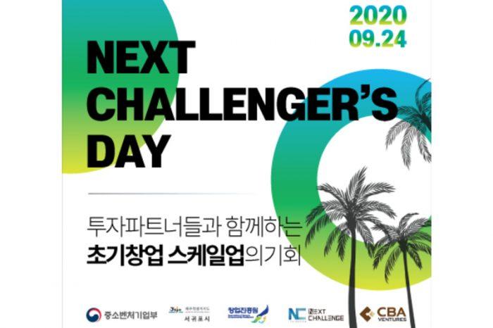 제2회 Next Challenger's Day IR 데모데이