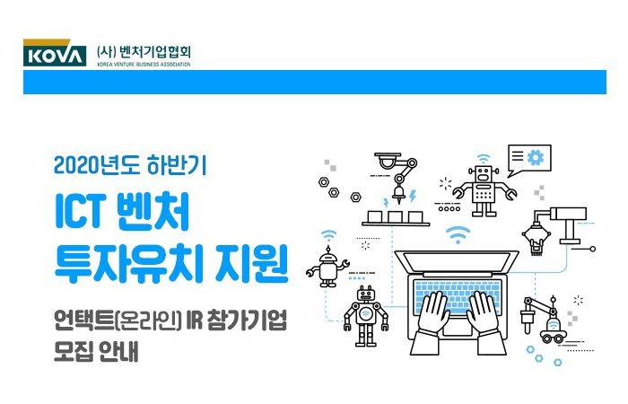 2020년 5, 6차 ICT 벤처투자유치지원 언택트(온라인) IR 참가기업 모집
