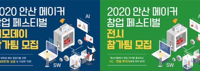 2020 안산 메이커 창업 페스티벌(데모데이/전시)