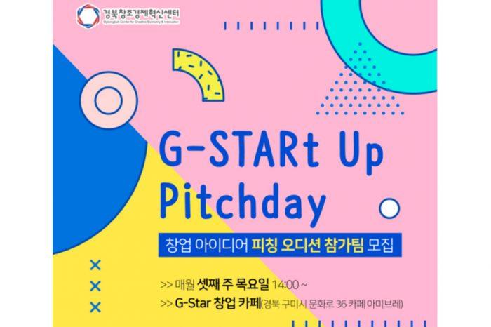 제42회 G-STARt Up Pitchday (창업자 IR대회)