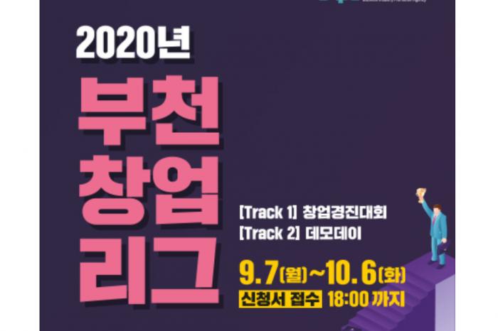 2020년 부천 창업리그 참가자 모집