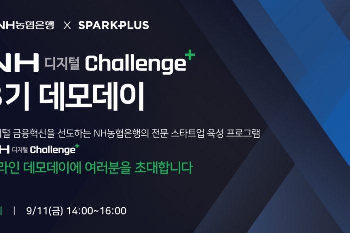 NH디지털 Challenge+ 3기 데모데이