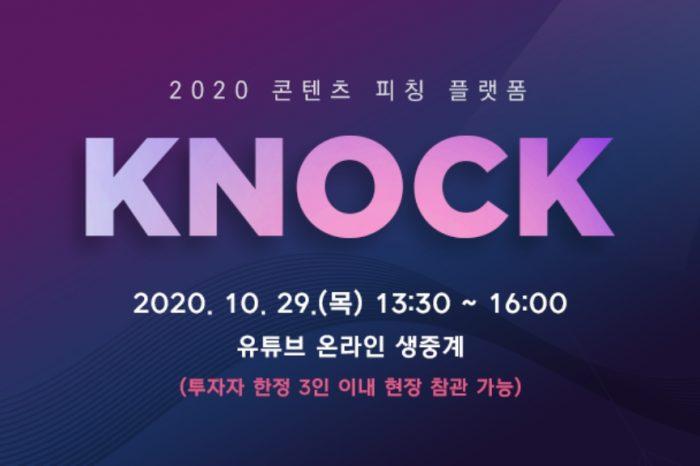 한국콘텐츠진흥원, 2020 콘텐츠 피칭 플랫폼 KNock (3차)