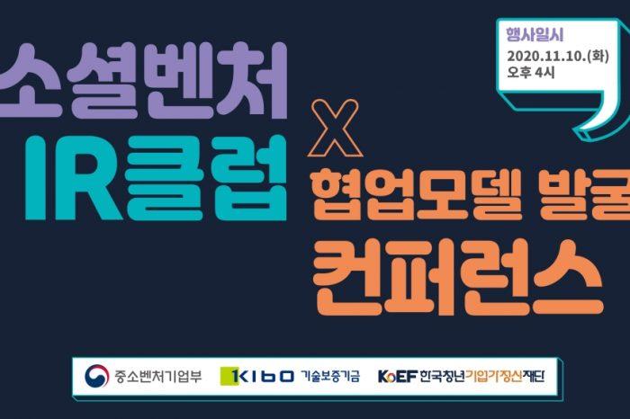 2020 소셜벤처 IR클럽 X 협업모델 발굴 컨퍼런스