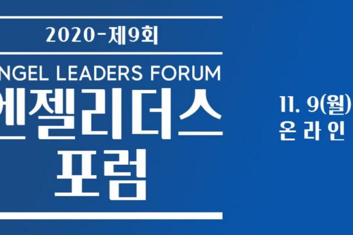 2020-제9회 엔젤리더스 온라인 포럼