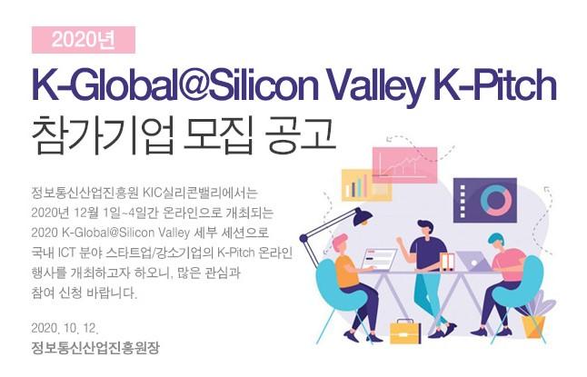 2020년 K-Global@Silicon Valley K-Pitch 참가기업 모집 공고