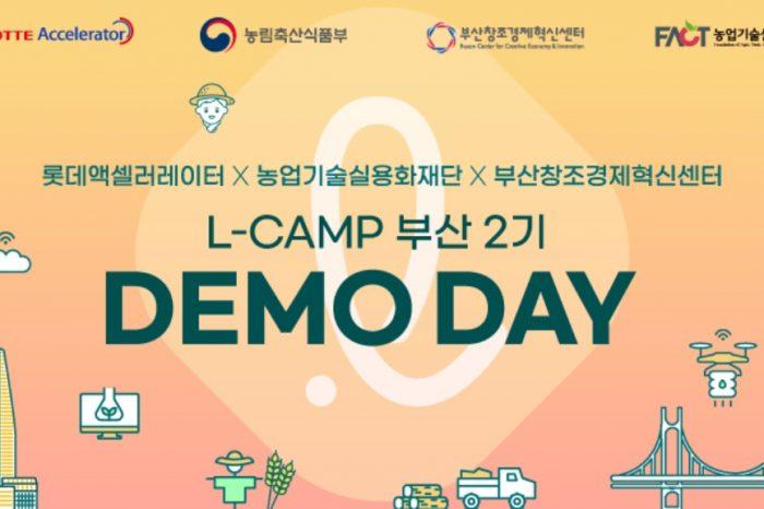 L-CAMP 부산 2기 DEMODAY (w. 농업기술실용화재단)