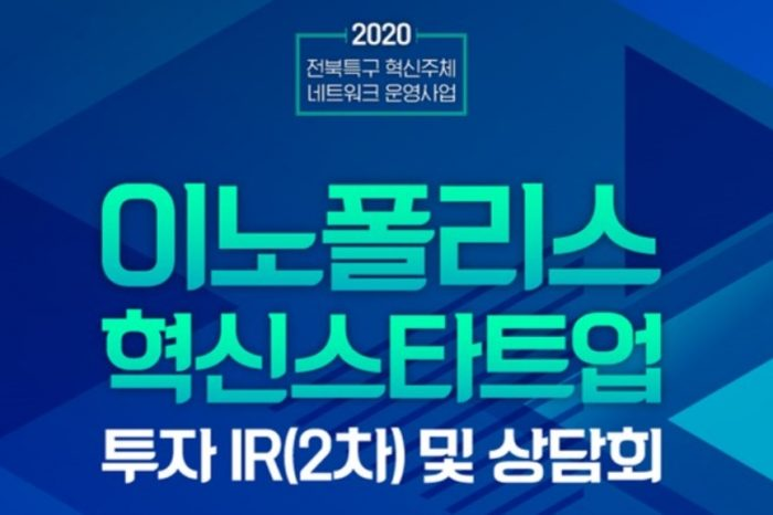 [전북창조경제혁신센터] 이노폴리스 혁신스타트업 투자 IR(2차) 및 상담회