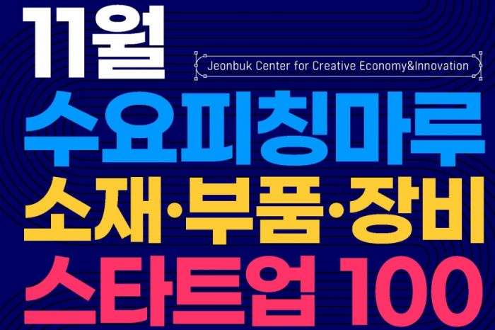 전북창조경제혁신센터 11월 수요피칭마루