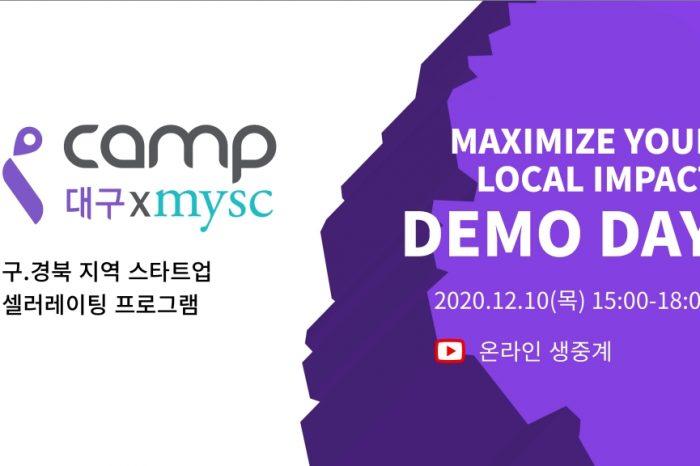 한국예탁결제원 K-Camp 대구 데모데이
