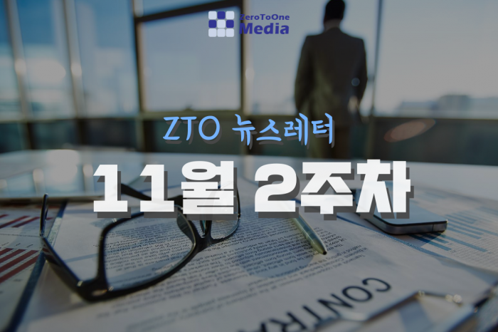 [11월 2주차]ZTO 뉴스레터