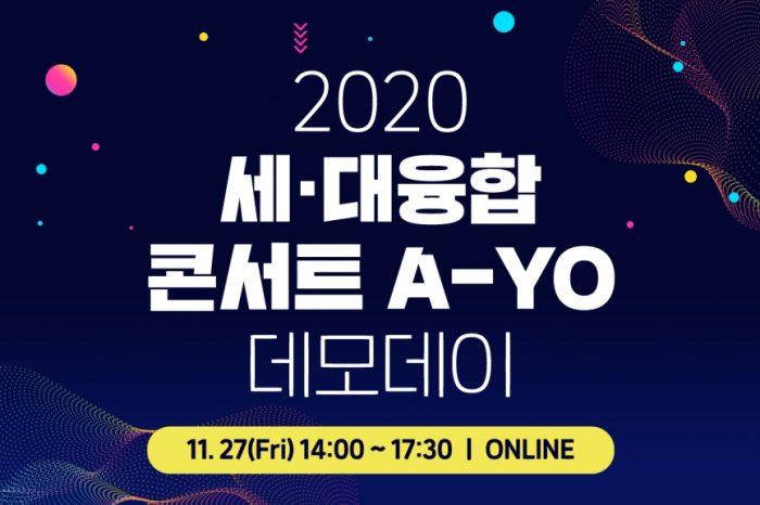 2020년 컴퍼니에이 보육기업 세·대 융합 콘서트 「A-yo」