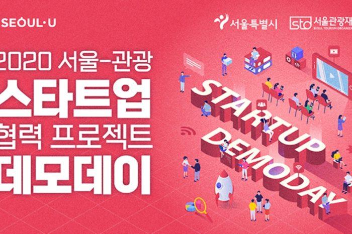 2020 서울-관광 스타트업 협력프로젝트 데모데이