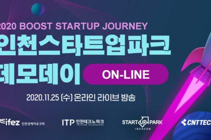 """인천스타트업파크 """"2020 Boost Startup Journey"""" 온라인 데모데이"""