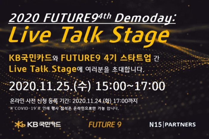2020 FUTURE9 Demoday: Live Talk Stage