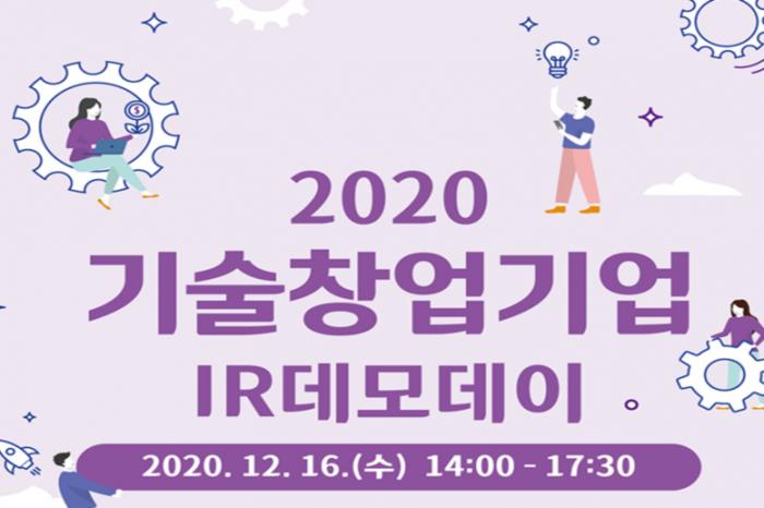 2020 기술창업기업 IR데모데이