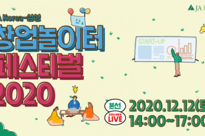 JA Korea-삼성 창업놀이터 페스티벌 2020