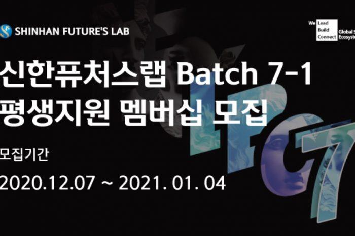 신한퓨쳐스랩 Batch 7-1 평생지원 멤버쉽 모집