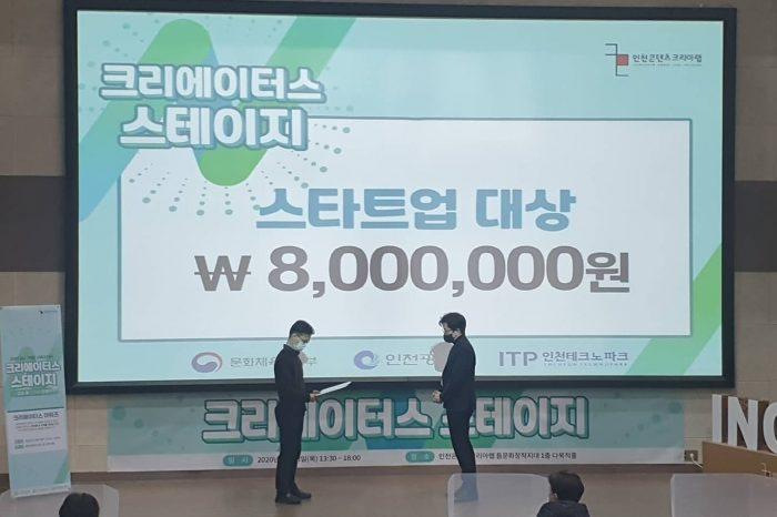 ㈜에이아이파크 인천콘텐츠코리아랩 스타트업리그 대상 수상