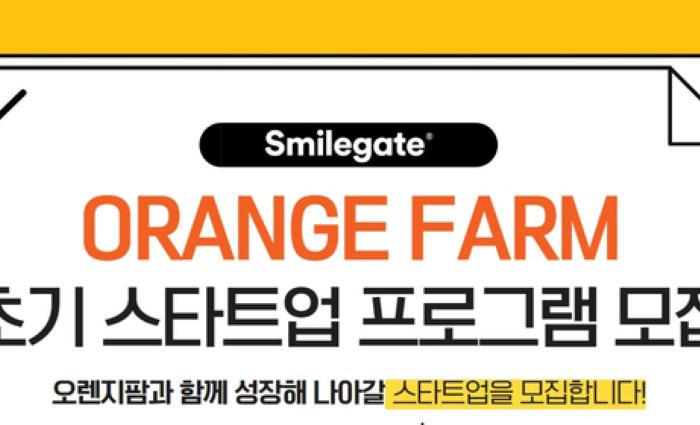 [스마일게이트 오렌지플래닛] 2021 초기 스타트업 지원 프로그램 오렌지팜 1월 참가자 모집