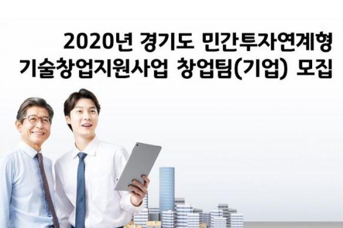 2020 경기도 민간투자연계형 기술창업지원사업 참가자 모집