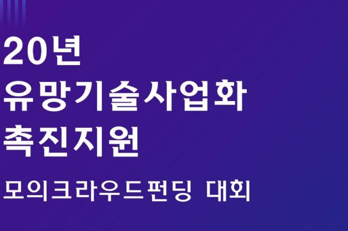 2020년 유망기술사업화촉진지원 모의크라우드펀딩 대회