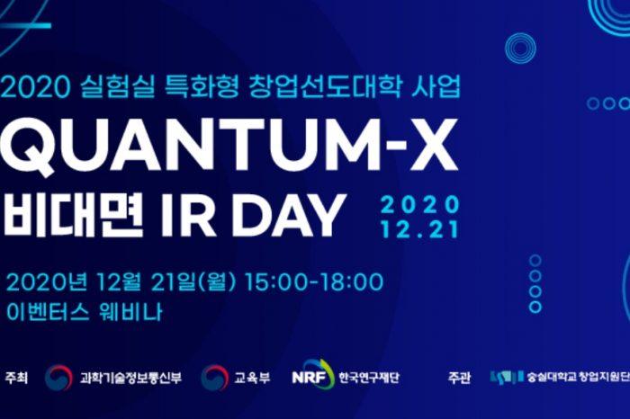 2020 실험실 특화형 창업선도대학 사업 'Quantum – X' 비대면 IR DAY