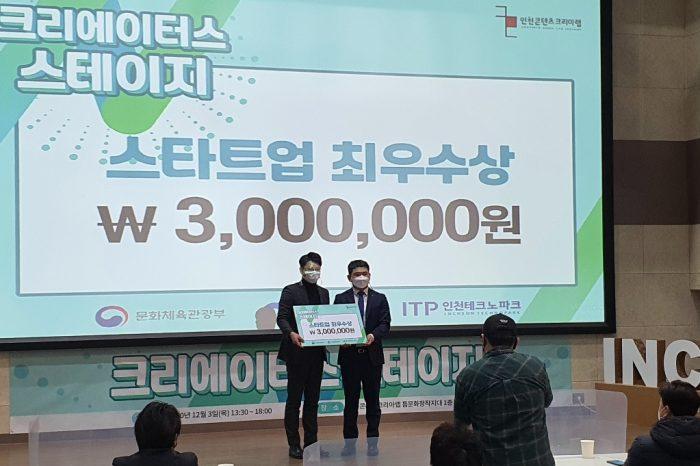 해다은 어업회사법인 주식회사 인천콘텐츠코리아랩 스타트업리그 최우수상 수상