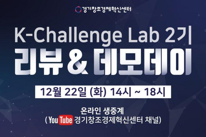 K-Challenge Lab 2기 리뷰&데모데이