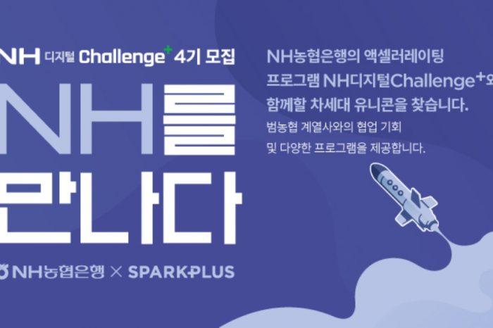 NH디지털Challenge+ 4기 수시모집