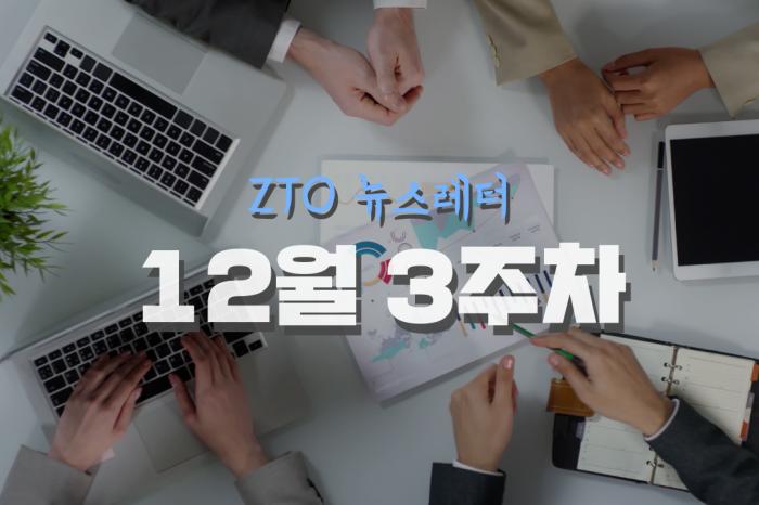 [12월 3주차] ZTO 뉴스레터