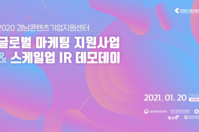 [경남콘텐츠기업지원센터]글로벌마케팅&스케일업 성과 공유회