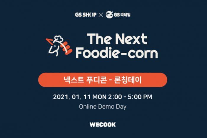 [GS X 위쿡] 넥스트푸디콘 1기 - 론칭데이