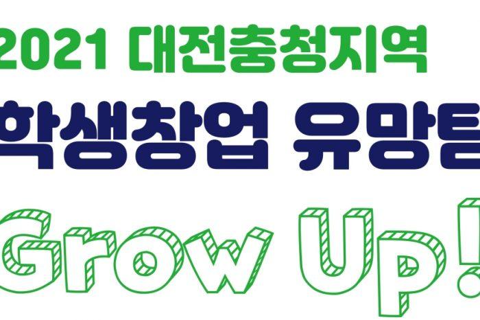 2021 대전/충청지역 학생창업 유망팀 Grow Up! 스타트업 학생 리그 참여기업 모집