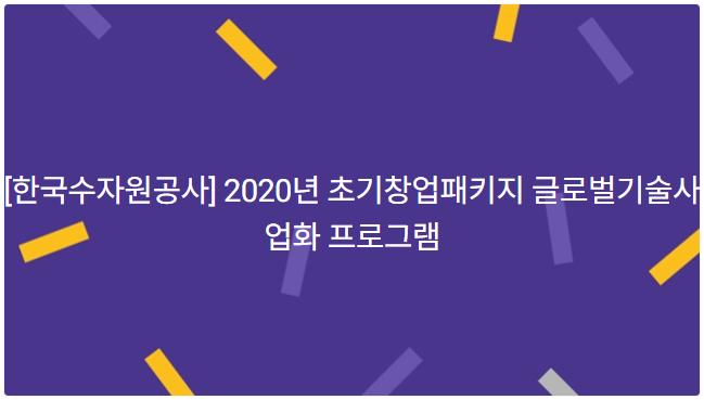 [한국수자원공사] 2020년 초기창업패키지 글로벌기술사업화 프로그램