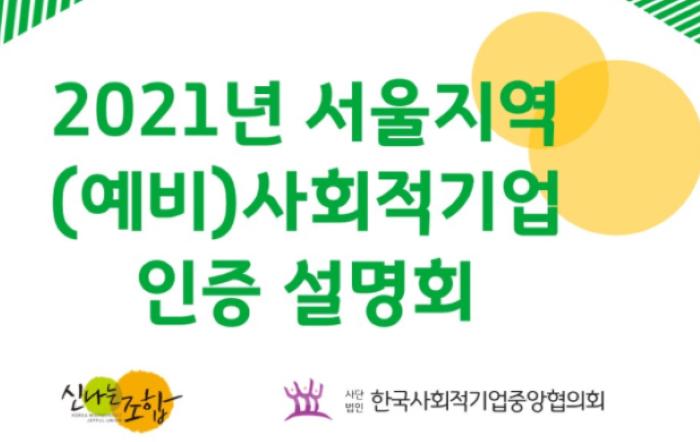 2021년 서울지역 (예비)사회적기업인증 설명회 개최