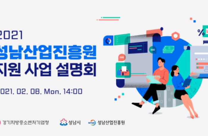 2021 성남산업진흥원 지원 사업 설명회 개최