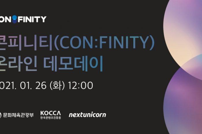 콘피니티(COM:FINITY) 온라인 데모데이 일반인 투표단 모집