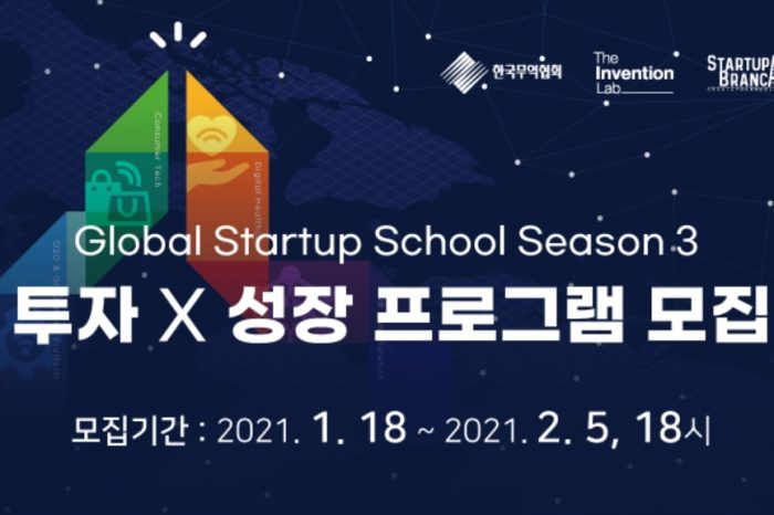 Global Startup School 3기 모집