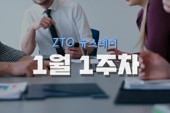 [1월 1주차] ZTO 뉴스레터