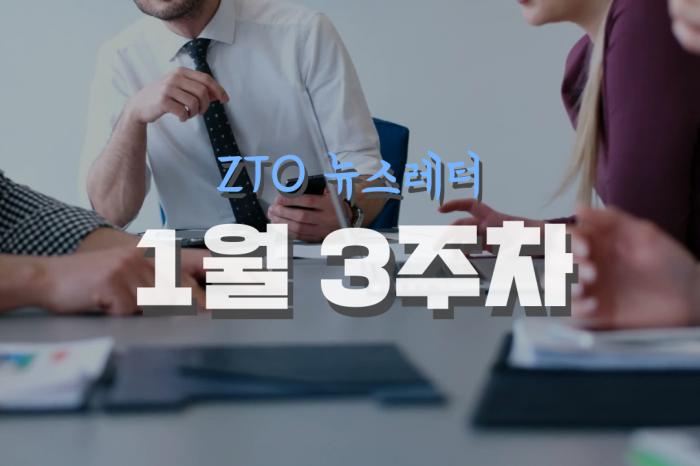 [1월 3주차] ZTO 뉴스레터