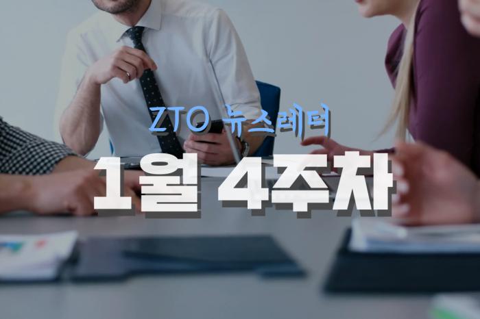 [1월 4주차] ZTO 뉴스레터