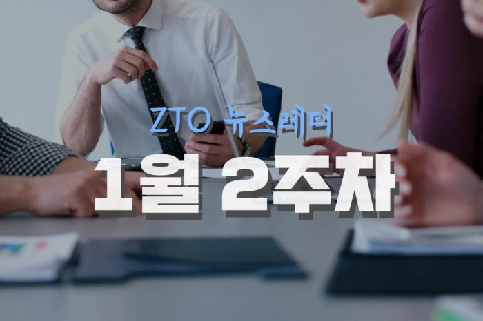 [1월 2주차] ZTO 뉴스레터